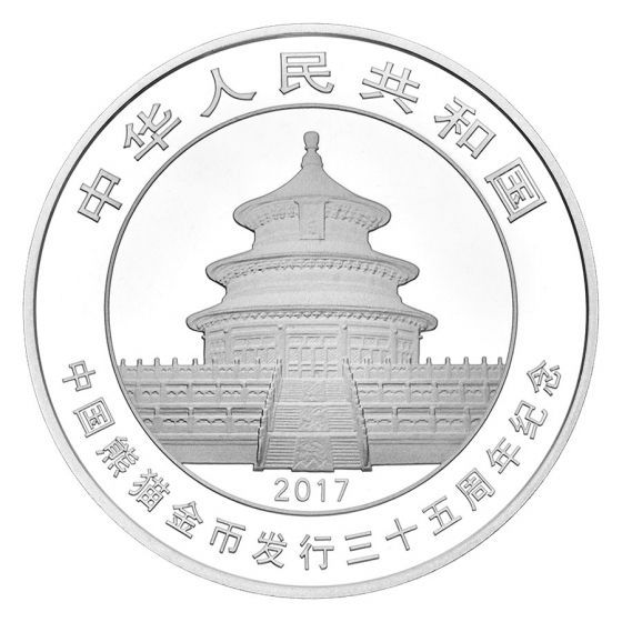 2017 NGC PF-69 35th Anniversary Chinese Panda 15 Gram Silver Proof