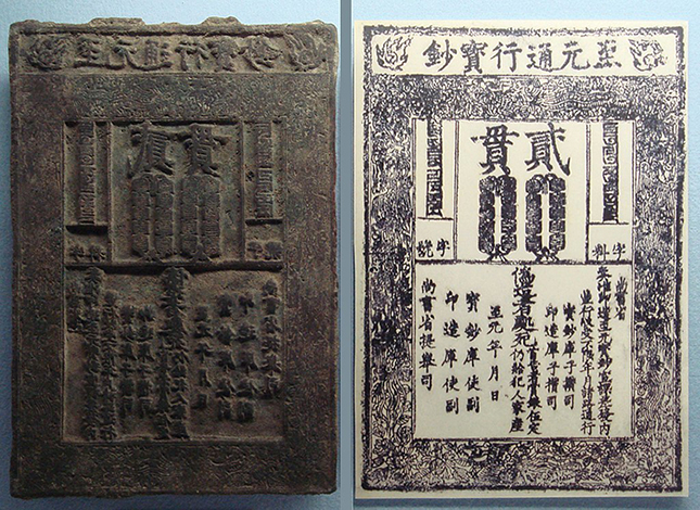 Chinese Yuan printing plate (left) and banknote